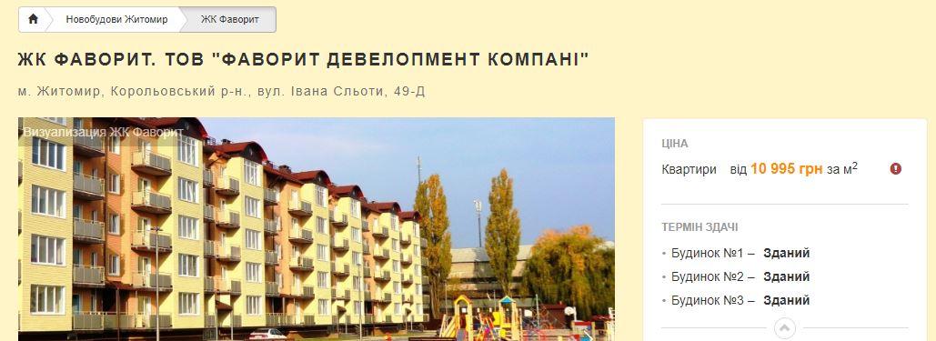 Джерело: https://novostroyki.realt.ua/ua/novostroyka-zhk-favorit/
