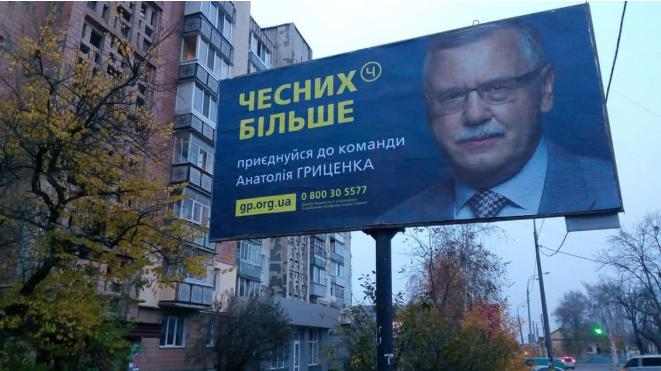 Житомир, листопад 2018 року