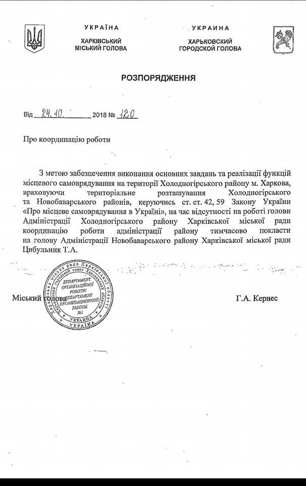 Фото: зі сторінки у Facebook депутата Харківської міської ради Ігоря Черняка