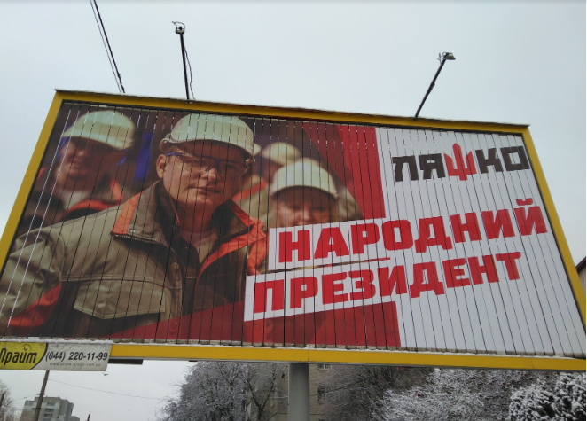 Львів, грудень 2018