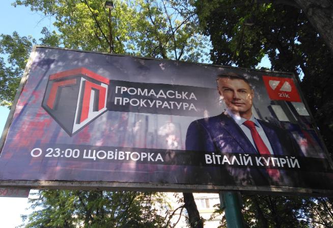 Таку рекламу Рух ЧЕСНО зафіксував у Києві, Харкові та Львові. За словами Купрія, макет розробив