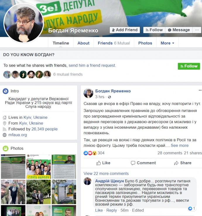 Деякі представники блоку Зеленського в Раді вже вийшли з нами на зв'язок, - депутат Держдуми РФ Слуцький - Цензор.НЕТ 6324